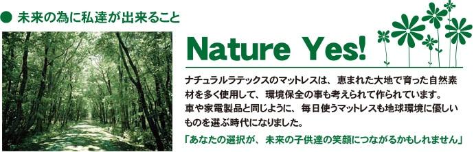 未来の為に私達が出来ること Nature Yes!