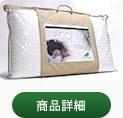 横向きで寝る方には硬め、ラテックス100% ピロー/エコ。高さ10�
