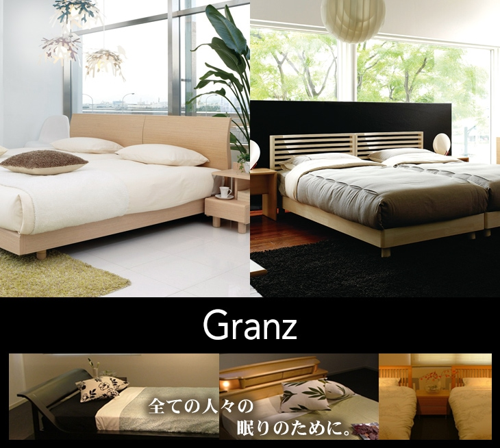 Granz 全ての人々の眠りのために。