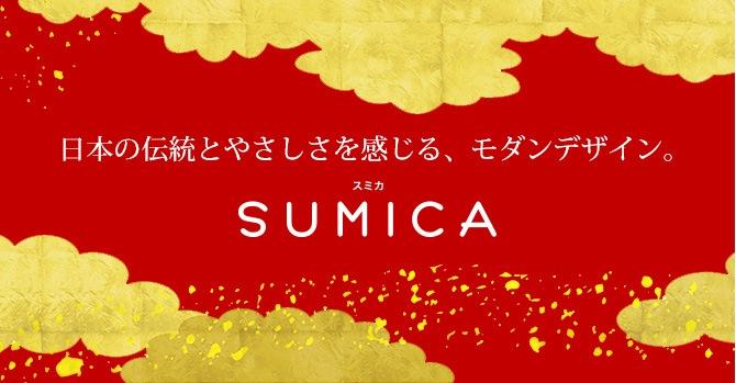 日本の伝統を感じる、モダンデザイン。スミカ SUMICA