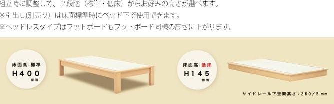 組立時に調整して、2段階(標準・低床)からお好みの高さが選べます。※引出し(別売り)は床面標準時にベッド下で使用できます。※ヘッドレスタイプはフットボードもフットボード同様の高さに下がります。