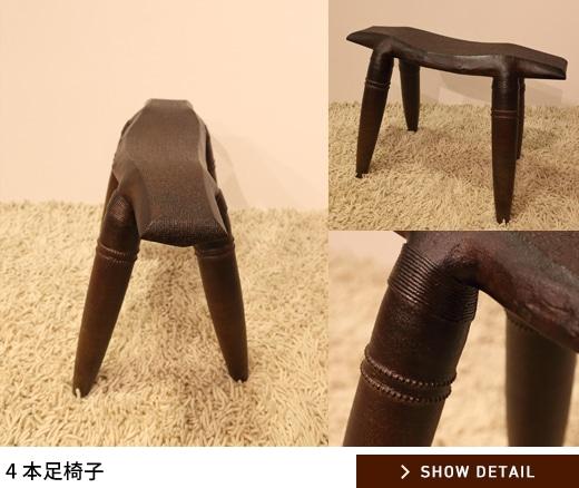 4本脚椅子