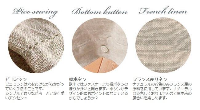 ピコミシン・裾ボタン・フランス産リネン