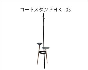 コートスタンド HK+05