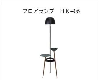 フロアランプ HK+06