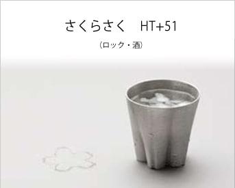 さくらさく HT+51