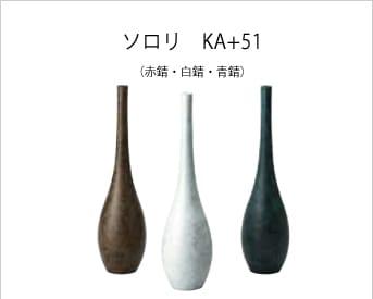 ソロリ KA+51