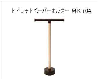 トイレットペーパーホルダー MK+04