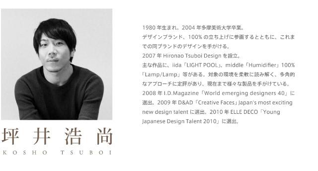 designer 坪井浩尚