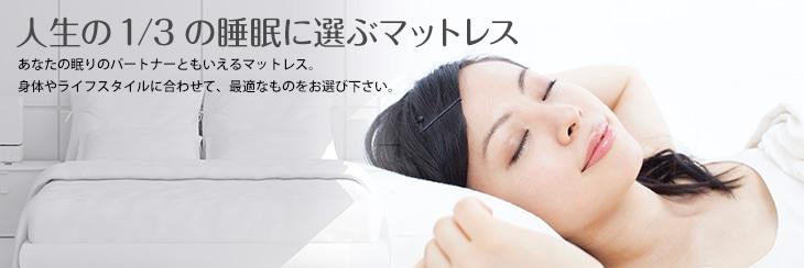 人生の1/3の睡眠に選ぶマットレス