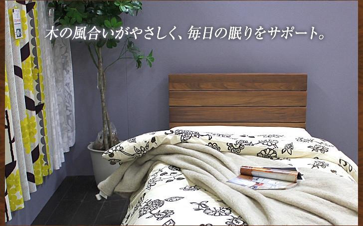 木の風合いがやさしく、毎日の眠りをサポート。