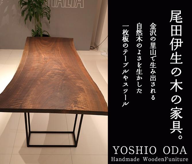 尾田伊生の木の家具。金沢の里山で生み出される自然木のよさを生かした一枚板のテーブルやスツール