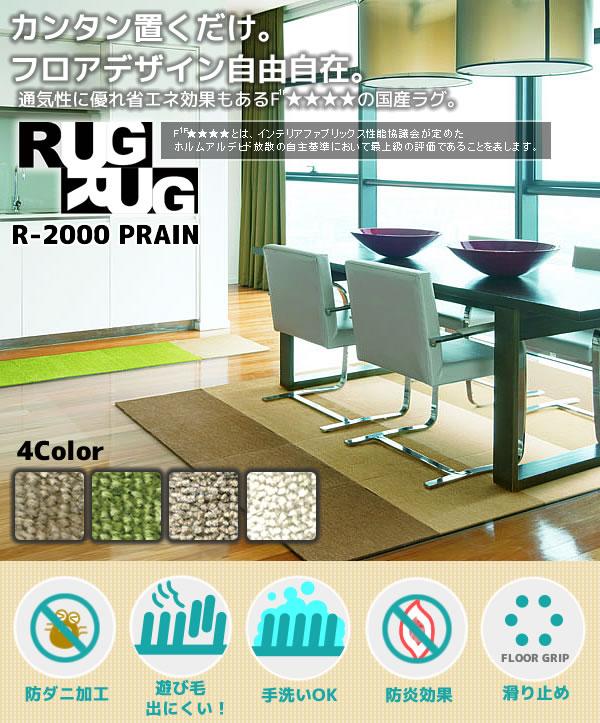 住江織物 R-2000 RUGRUG タイル カーペット