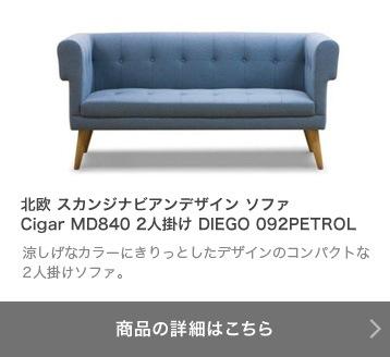 北欧 スカンジナビアンデザイン ソファ Cigar MD840 2人掛け DIEGO 092PETROL 商品の詳細はこちら
