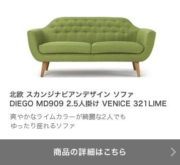 北欧 スカンジナビアンデザイン ソファ DIEGO MD909 2.5人掛け VENICE 321LIME 商品の詳細はこちら