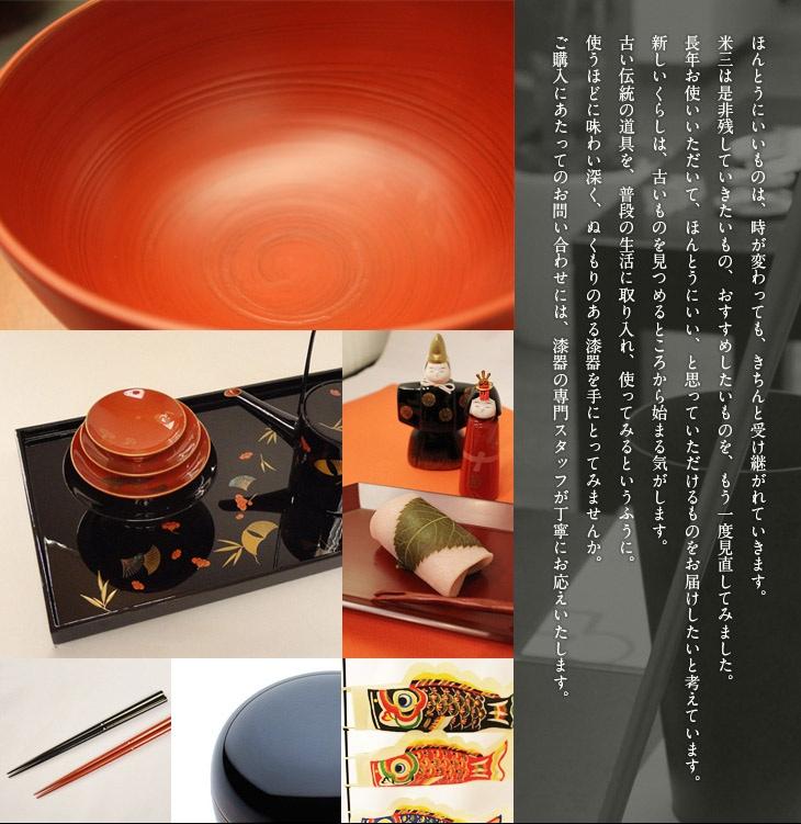「米三漆器店 1848」では、輪島塗・越前塗・会津塗・山中塗 等の漆器を取り扱っております。