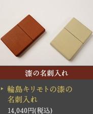 漆の名刺入れ 輪島キリモトの漆の名刺入れ 14,040円(税込)