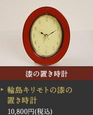 漆の置き時計 輪島キリモトの漆の置き時計 10,800円(税込)