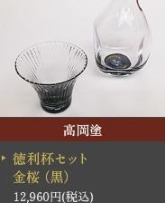 高岡塗 徳利杯セット金桜(黒) 12,960円(税込)