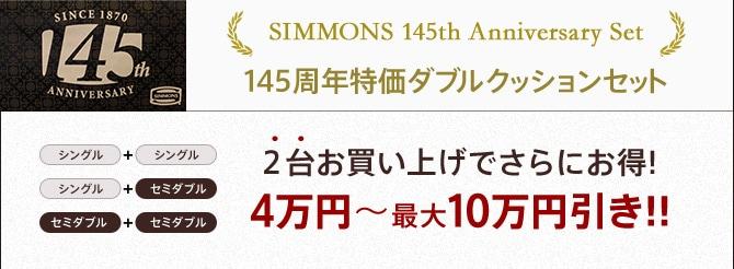 SIMMONS 145th Anniversary Set 145周年記念特価ダブルクッションセット 2台お買い上げでさらにお得!4万円〜最大10万円引き!!