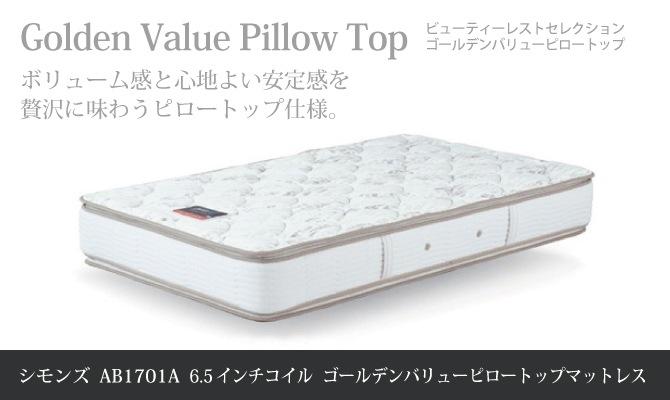 GOLDEN VALUE PILLOW TOP [ゴールデンバリューピロートップ] ボリューム感と心地よい安定感を贅沢に味わうピロートップ仕様
