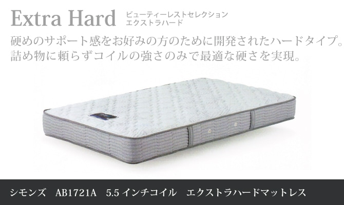 EXTRA HARD [エクストラハード] 硬めのサポート感をお好みの方に最適なマットレス