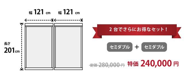 flat20 セミダブル2台セット