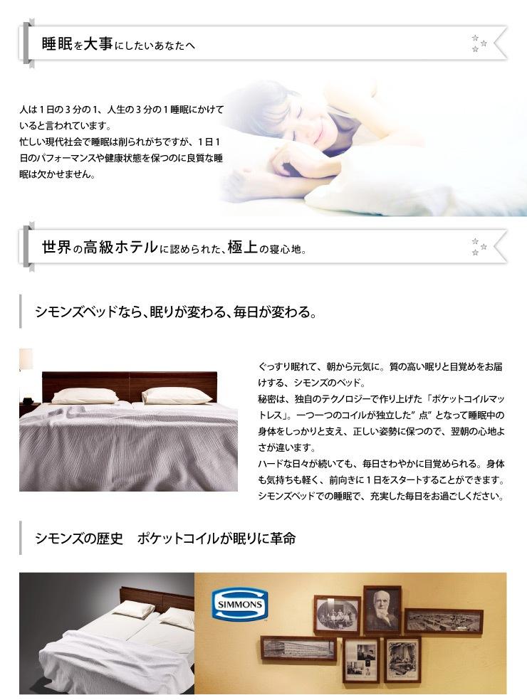 世界の高級ホテルに認められた極上の寝心地