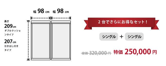 shelf25 シングル2台セット