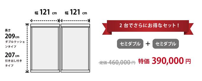 shelf35 セミダブル2台セット