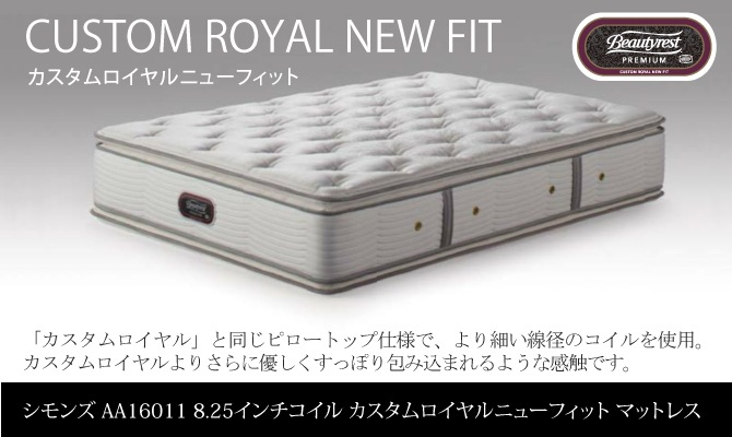 CUSTOM ROYAL [カスタムロイヤル] 睡眠中の身体の動きに合わせてコイルが繊細に反応するサポート感が快適。