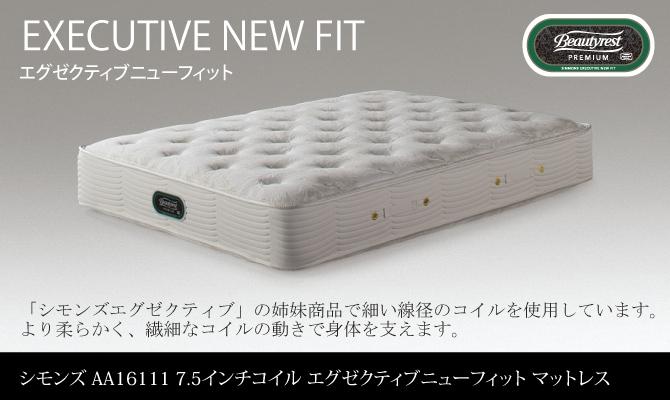 EXECUTIVE NEW FIT [エグゼクティブ ニューフィット] 身体の動きに合わせてコイルが繊細に反応するサポート感。