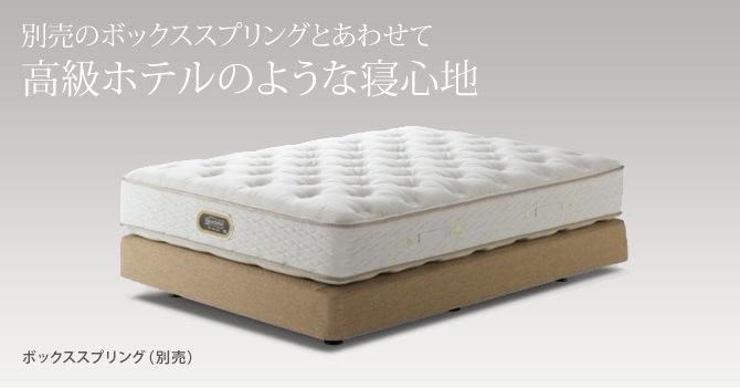 シモンズのベッドはダブルクッション