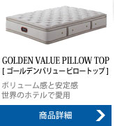 GOLDEN VALUE PILLOW TOP[ゴールデンバリューピロートップ]