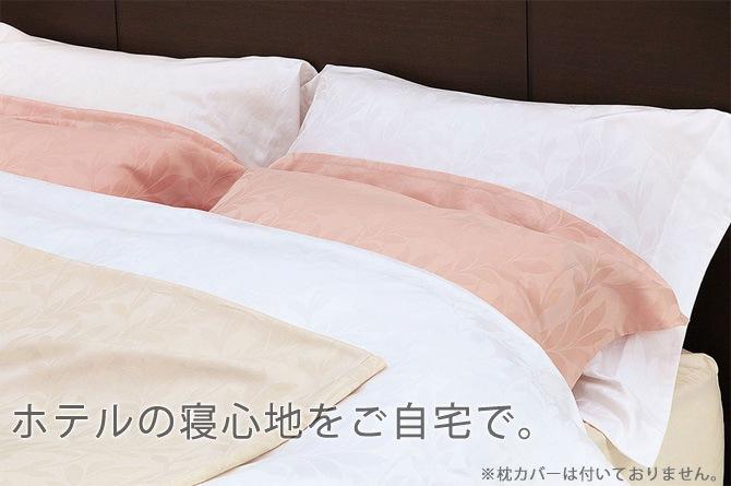 ホテルの寝心地をご自宅で。