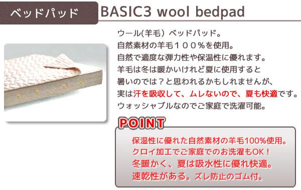 シモンズ ベーシック3 羊毛ベッドパット