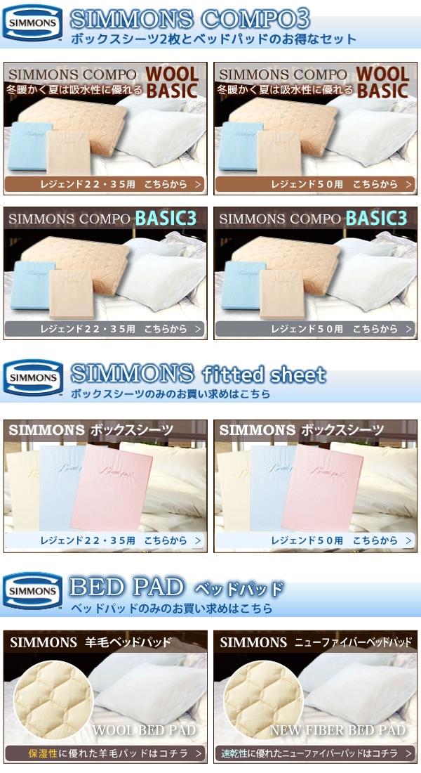 シモンズ寝装品ラインナップ