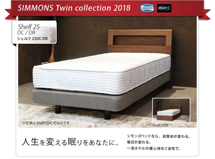 シモンズツインコレクション2018 シェルフ22