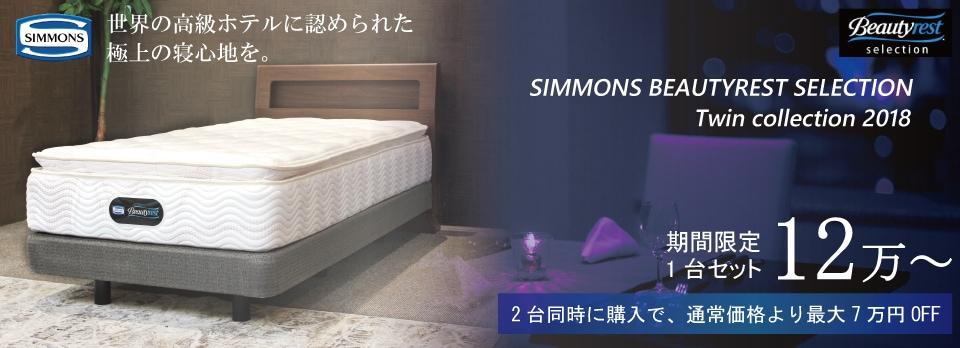 SIMMONS 毎日が高級ホテルと同じ寝心地に。正規代理店だからできるこの価格!期間限定12万円〜 ベストプライス宣言!