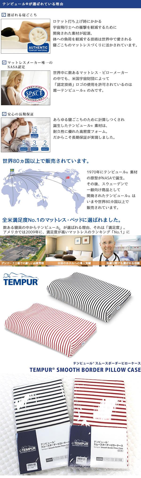 TEMPUR テンピュール スムースピロケース ボーダー (トラディショナルピロー・ブリーズピロー対応)