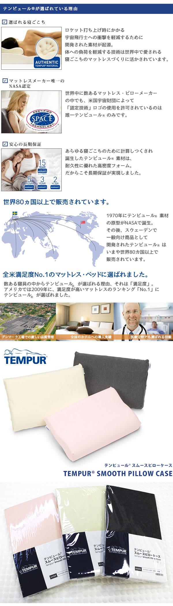 TEMPUR テンピュール スムースピロケース(ネックピロー・ミレニアムピロー対応)