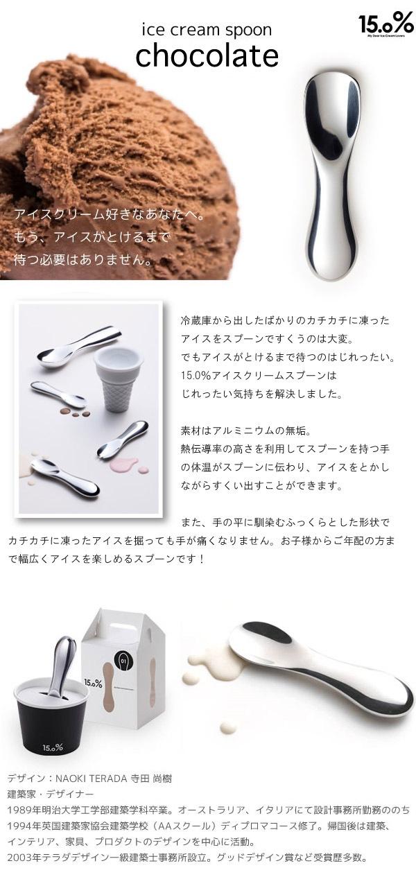 15.0% アイススプーン No.02 チョコレート