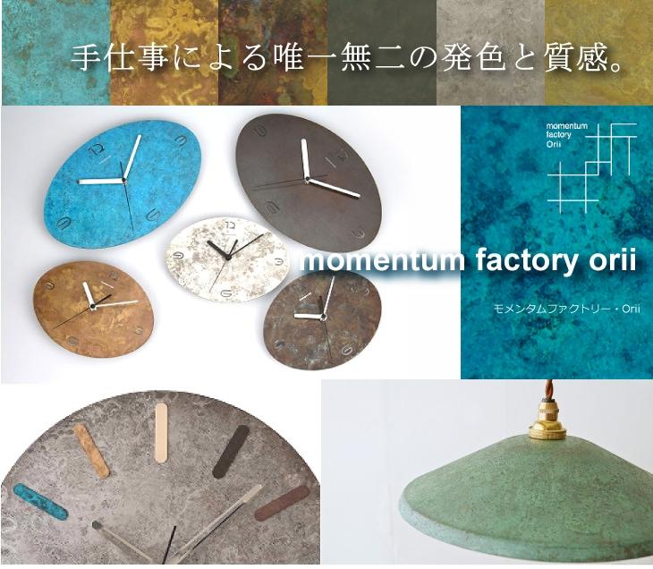 momentumfactory orii