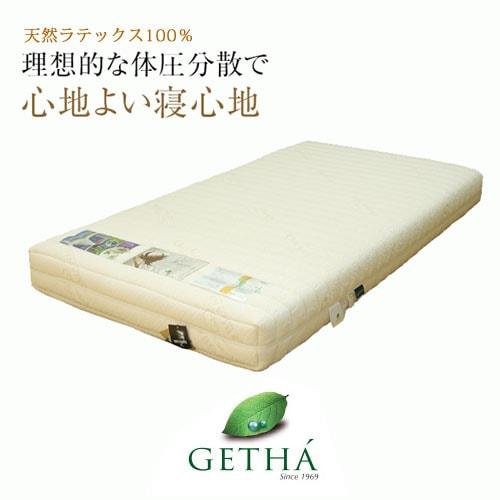 GETHA ゲタ 高品質天然ラテックス100% マットレス ドイツエコ商品認定品 オーガニックコットン生地
