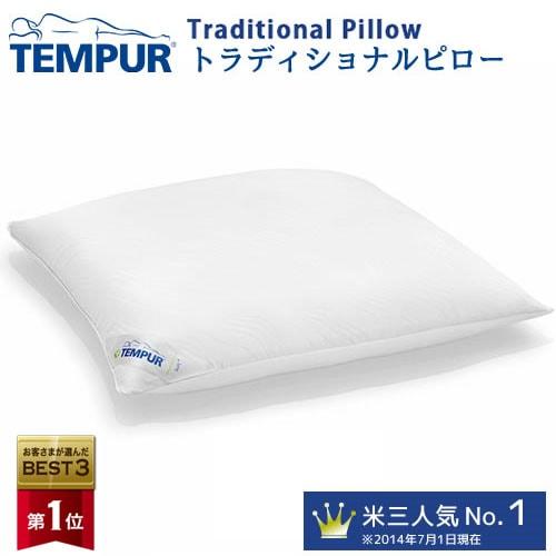 TEMPUR テンピュール トラディショナルピロー 選べる(やわらかめ・ふつう・かため)