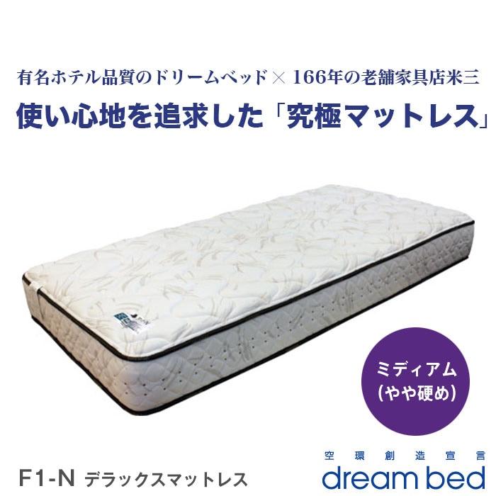 ミディアム(やや硬め) 15%〜 ドリームベッド x KOMESAN オリジナル F1-N デラックスマットレス 国産