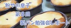 第7回製パン勉強会