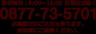 0877-73-5701