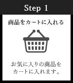 Step1 商品をカートに入れる お気に入りの商品をカートに入れます。