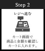 Step2 レジへ進む カート画面で商品と金額を確認しカートに入れます。